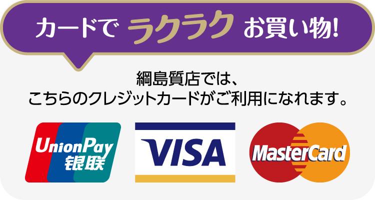 ご利用いただけるクレジットカードバナー